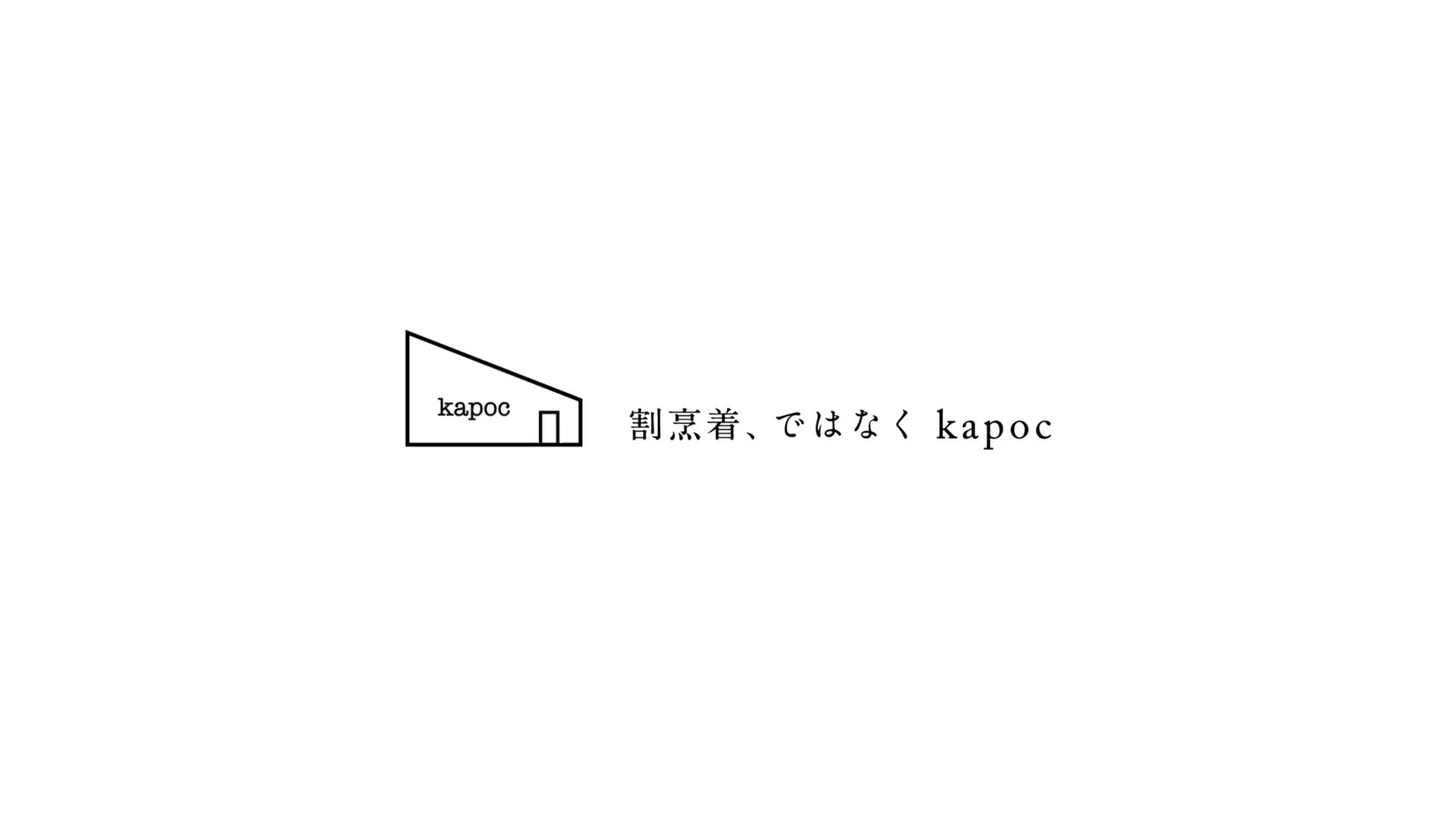 kapocオンラインサイトの楽しみ方