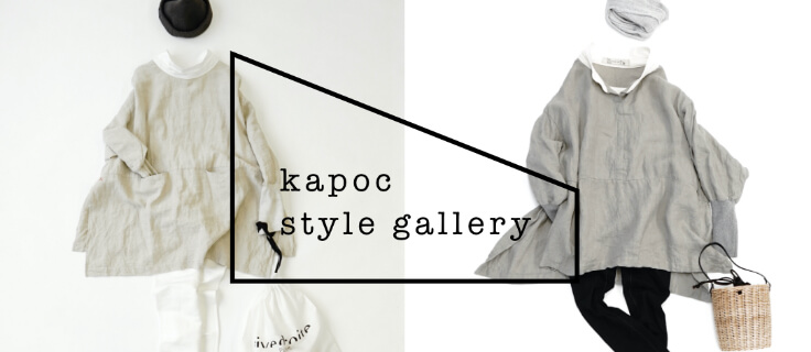 kapoc style gallery